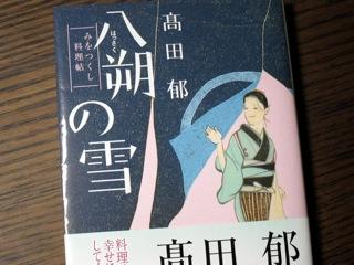 日本料理を読む/日本料理を食する_d0010432_22225516.jpg