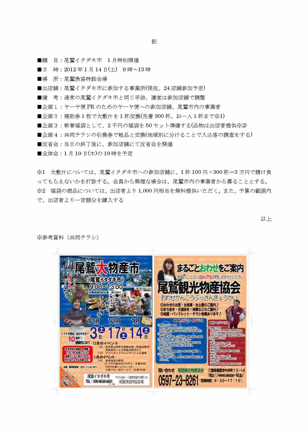 初開催となる、1月の尾鷲イタダキ市の概要について_c0010936_011486.jpg