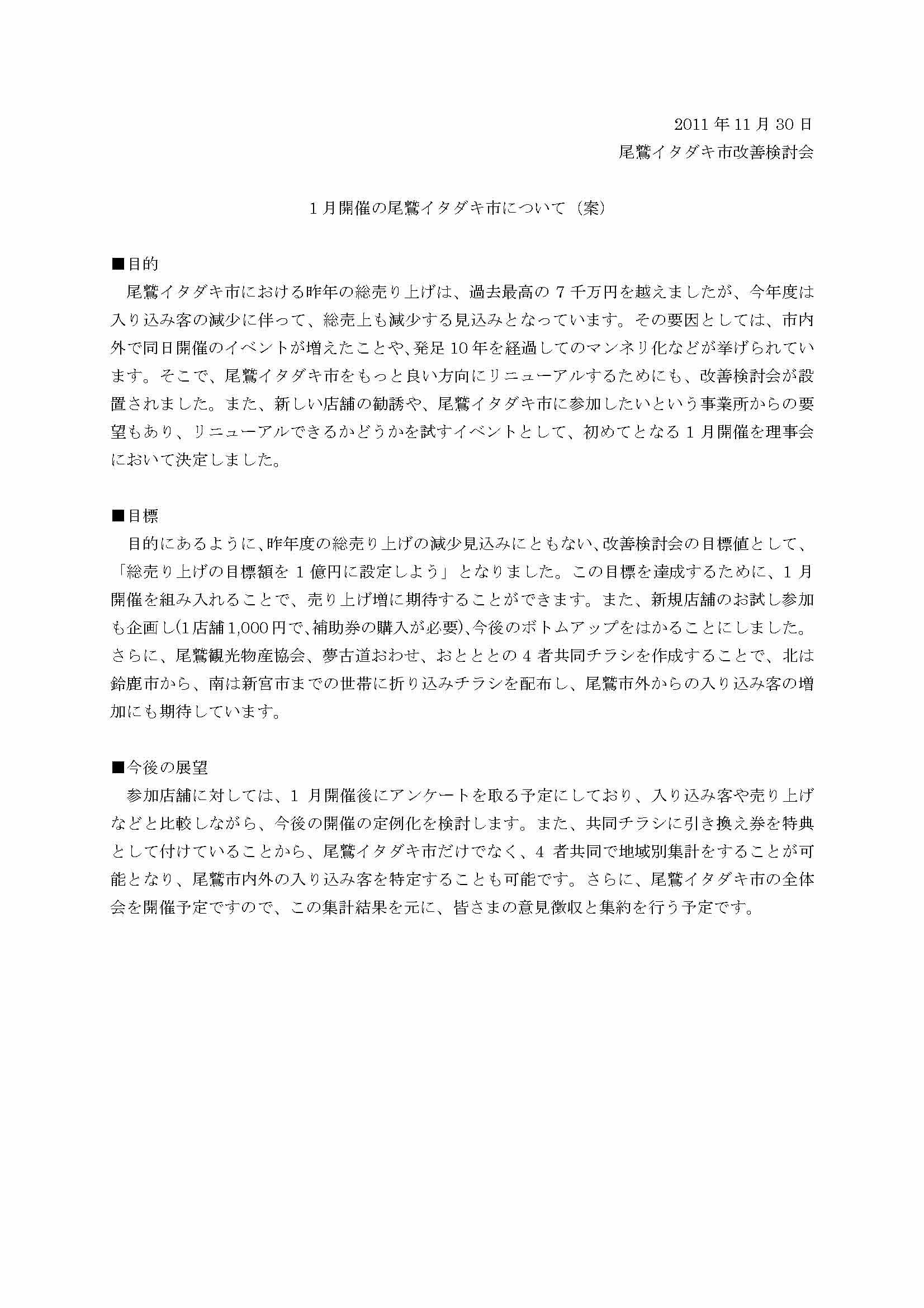 初開催となる、1月の尾鷲イタダキ市の概要について_c0010936_01274.jpg