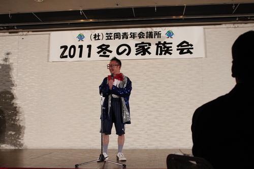 2011 冬の家族会_a0188166_21441844.jpg