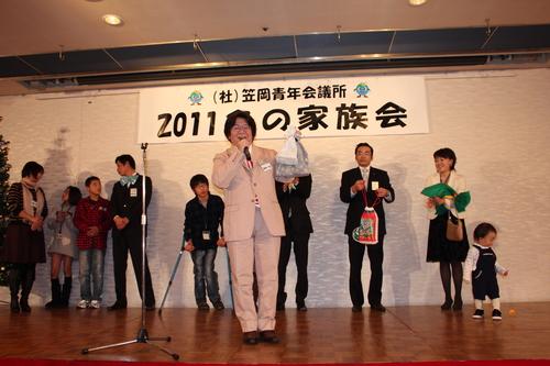 2011 冬の家族会_a0188166_2255890.jpg
