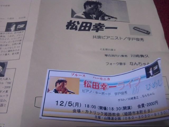松田幸一ライブ_b0177566_21135057.jpg