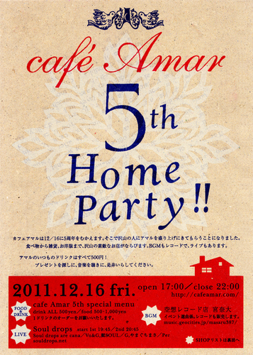 cafe Amar 5th Home Party_f0159870_21541233.jpg