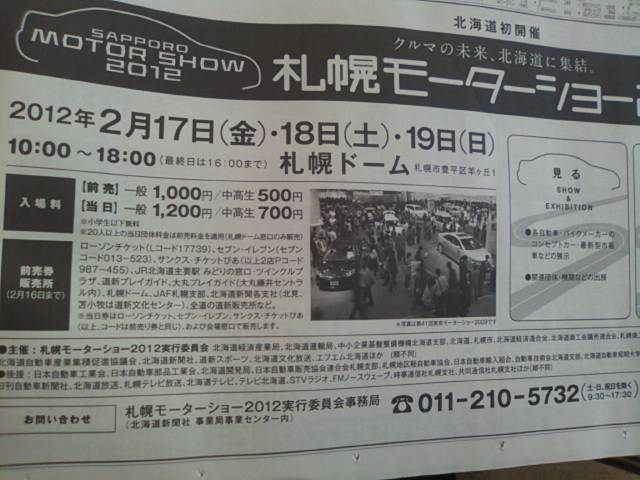 札幌モーターショー_b0127002_1333712.jpg
