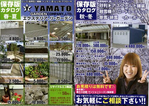 ヤマト建設様 _b0127002_1575071.jpg