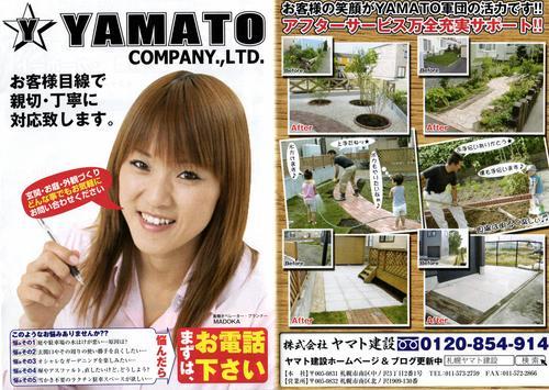 ヤマト建設様 _b0127002_1575886.jpg
