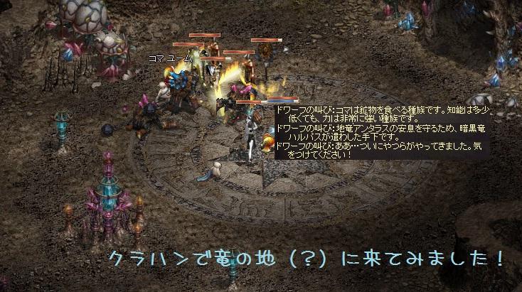 11月17日!竜に初挑戦 (ノ,,・ω)ノおぉぉぉ~_f0072010_2163958.jpg