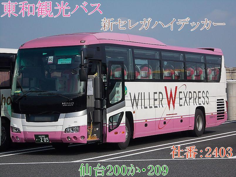 東和観光バス 209_e0004218_20445454.jpg
