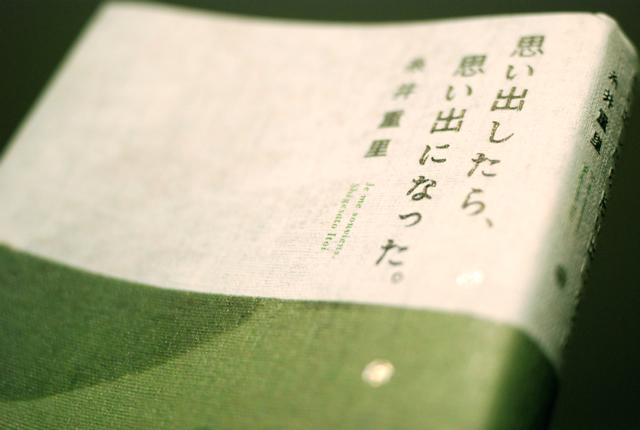 糸井重里さんの本_e0175918_150148.jpg