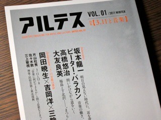 読書メモ:『アルテス』創刊号!_d0010432_21562140.jpg
