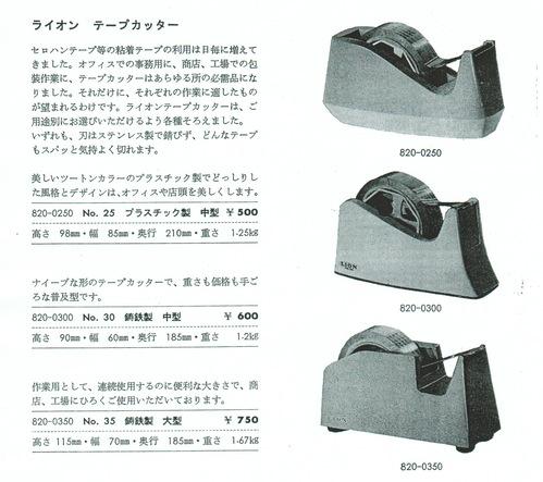 ライオン事務器 テープカッター no25_b0141474_22302641.jpg
