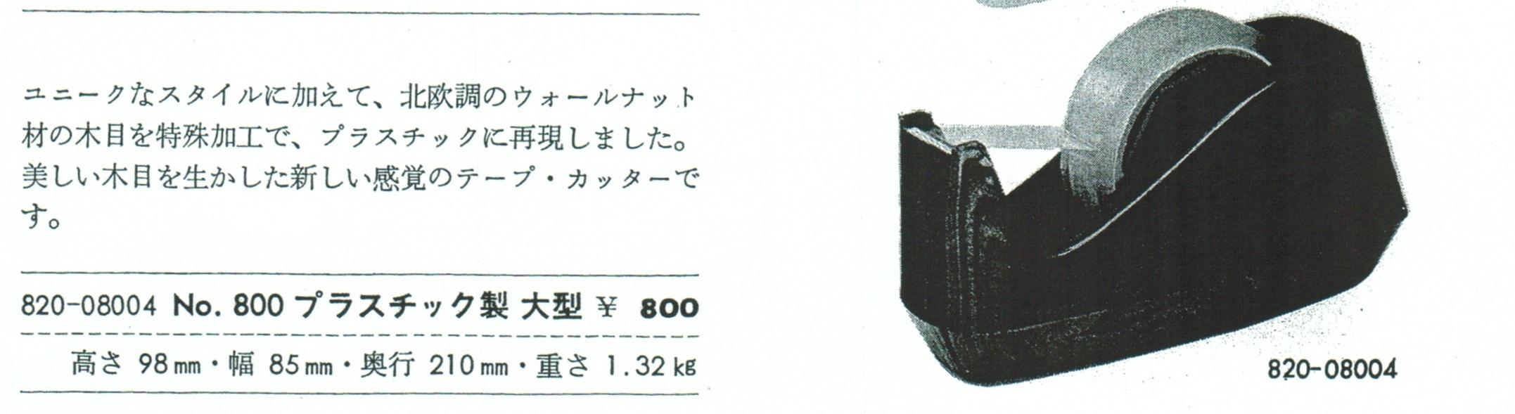 ライオン事務器 テープカッター no25_b0141474_22475940.jpg