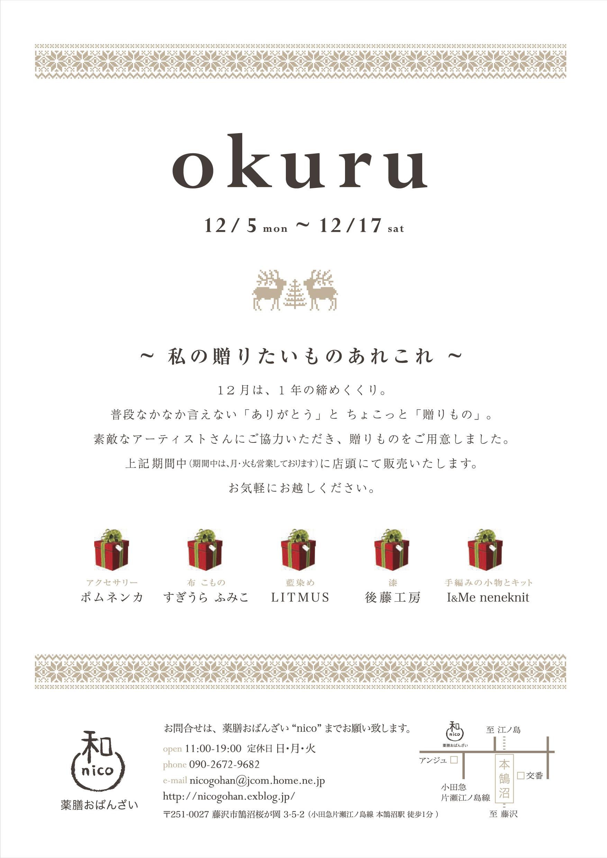 okuru_e0146276_23243447.jpg
