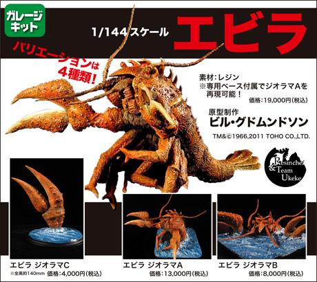 2011年12月10日(土)京都怪獣映画祭ナイト開催決定!_a0180302_9273097.jpg