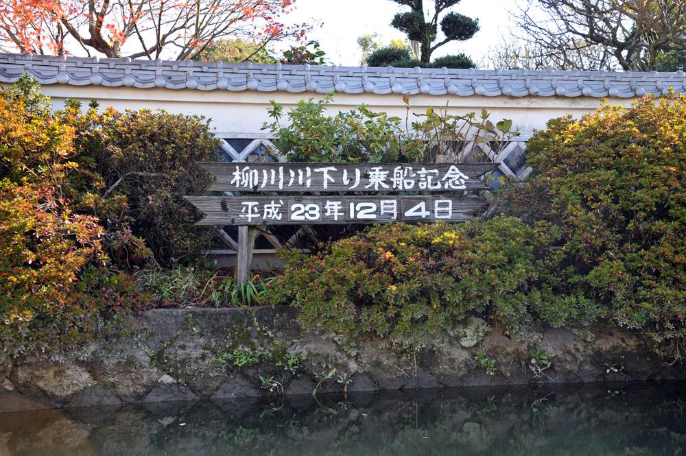 柳川の川下りと観光_a0042310_167235.jpg