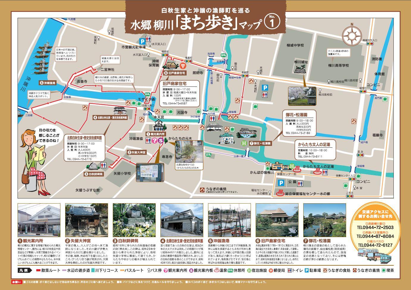 柳川の川下りと観光_a0042310_1773264.jpg