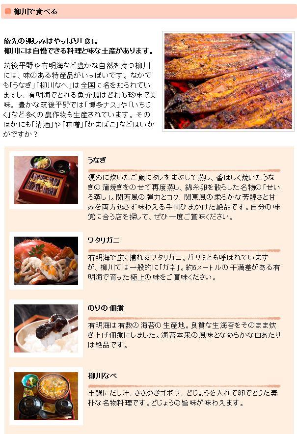 柳川の川下りと観光_a0042310_178305.jpg