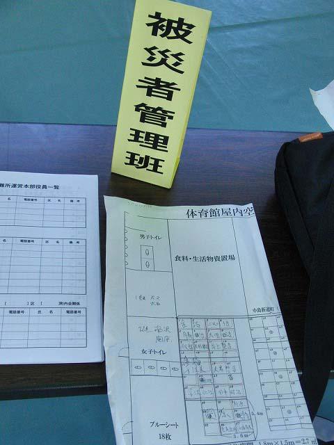 富士高を避難所とする近隣4区の合同避難所訓練 その2_f0141310_8264959.jpg