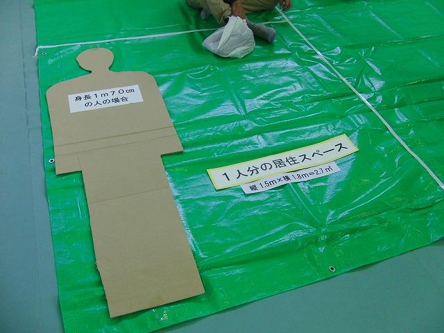 富士高を避難所とする近隣4区の合同避難所訓練 その2_f0141310_8281276.jpg