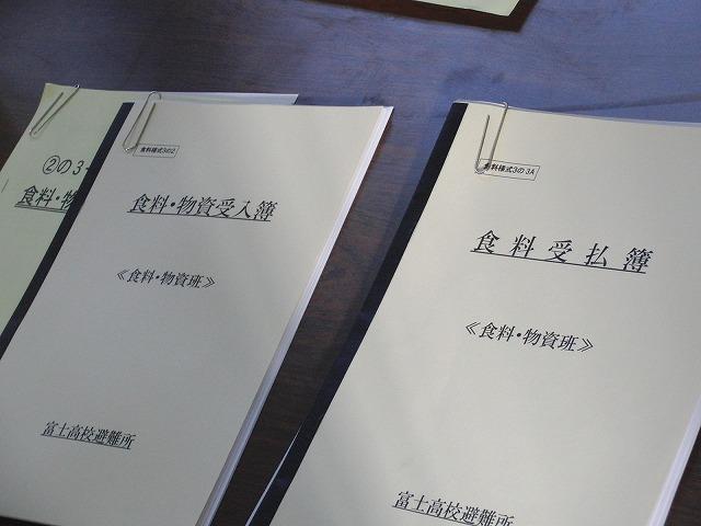 富士高を避難所とする近隣4区の合同避難所訓練 その2_f0141310_828595.jpg