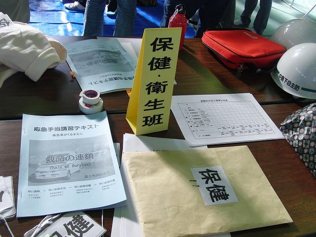 富士高を避難所とする近隣4区の合同避難所訓練 その2_f0141310_8293937.jpg