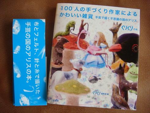 100人の手づくり作家によるかわいい雑貨~手芸で描く不思議の国のアリス~_a0137727_20521555.jpg