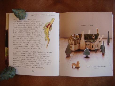 100人の手づくり作家によるかわいい雑貨~手芸で描く不思議の国のアリス~_a0137727_20531559.jpg