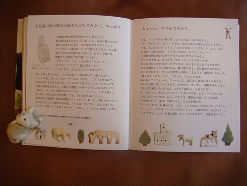 100人の手づくり作家によるかわいい雑貨~手芸で描く不思議の国のアリス~_a0137727_20534696.jpg
