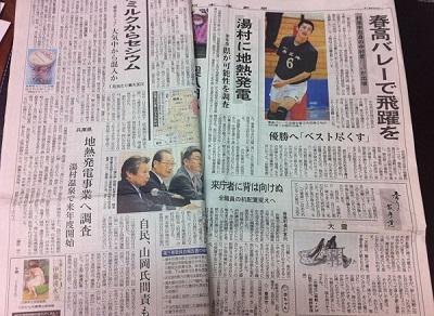 /// 兵庫県が湯村温泉地熱発電調査予算を盛り込む ///_f0112434_19145564.jpg