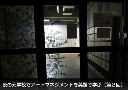 夜の元学校でアートマネジメントを英語で学ぶ(第2回)_c0060143_0532869.jpg