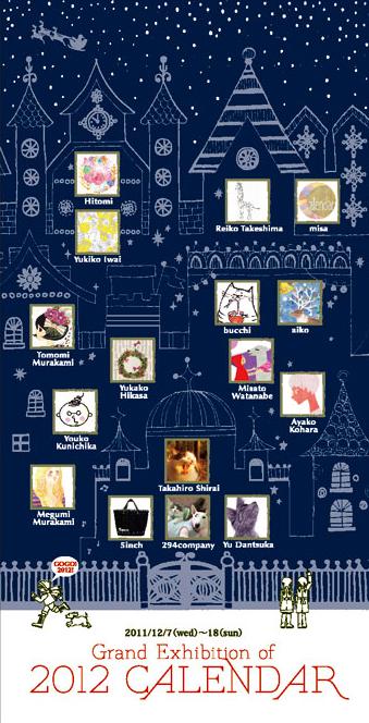 大カレンダー展〜もうすぐ2012年、準備はOK?_a0017350_73495.jpg