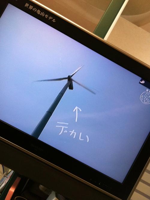 ニャラン 松山風車旅_c0185356_15133952.jpg