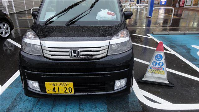 Parking in Shikoku, Japan_c0157558_12304142.jpg