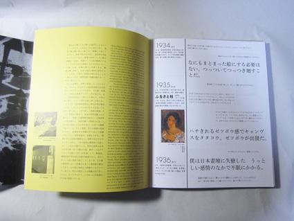 展覧会カタログの続き_b0141474_18561698.jpg