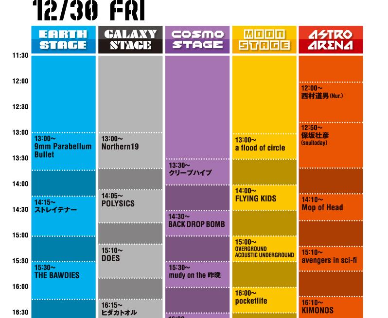 "12/30(FRI)31(SAT) \""COUNTDOWN JAPAN 11/12\""@幕張メッセ国際展示場 イベントホール_e0153779_22134887.png"