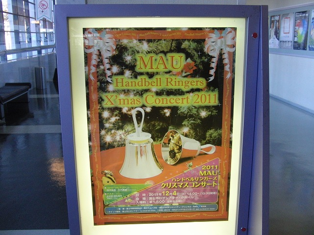 「MAUハンドベルリンガーズ」のクリスマスコンサート_f0141310_654531.jpg