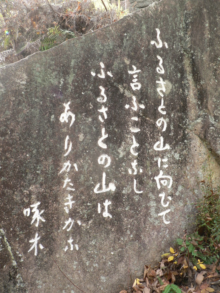阿武山(586m)_f0219710_10455739.jpg