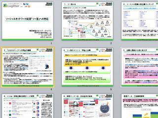 SNS,SNS運用代行,ソー活,ソーシャルリクルーティング,フェイスブック,Facebook,就活