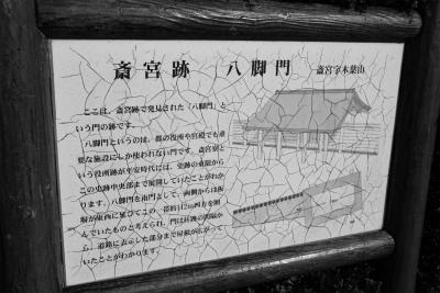 斎宮駅から王朝ロマンを偲ぶ参宮街道を歩く_d0055236_1159584.jpg