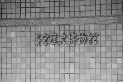 斎宮駅から王朝ロマンを偲ぶ参宮街道を歩く_d0055236_1203534.jpg