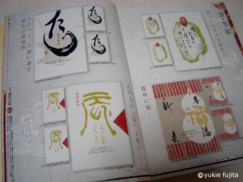 2012年辰年年賀状 掲載作品まとめ_c0141944_23153913.jpg