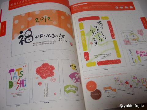 2012年辰年年賀状 掲載作品まとめ_c0141944_23203620.jpg