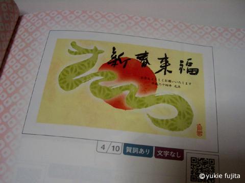 2012年辰年年賀状 掲載作品まとめ_c0141944_23273340.jpg