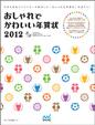 2012年辰年年賀状 掲載作品まとめ_c0141944_23372128.jpg