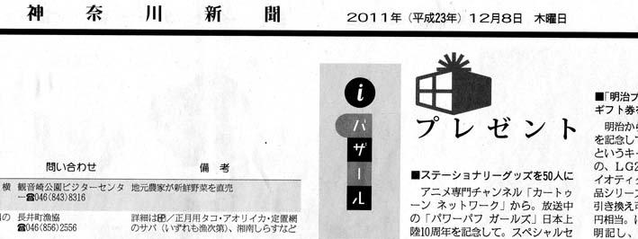 神奈川新聞、12・8付朝刊jバザールで里山PJ企画を紹介_c0014967_23341860.jpg