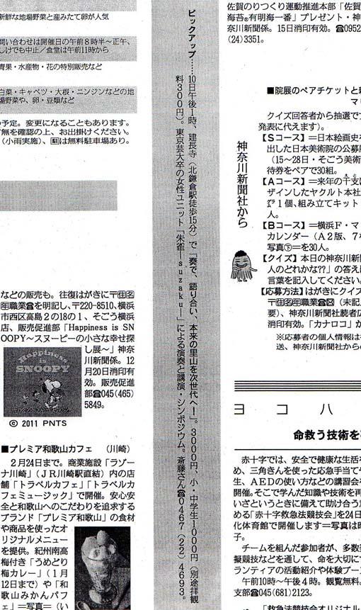 神奈川新聞、12・8付朝刊jバザールで里山PJ企画を紹介_c0014967_23343661.jpg