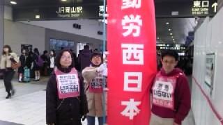 岡山駅西口でビラまき!_a0238678_19503576.jpg
