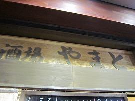 酒場やまと / 身体にも財布にも優しい人気酒場_e0209787_2341126.jpg