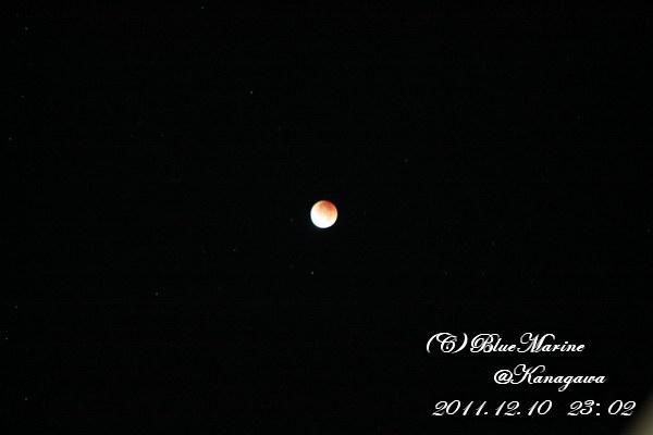 月食【画像あり】_f0127319_23482053.jpg