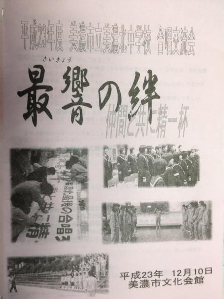 美濃北中合唱交流会(12/10)_b0226723_15351195.jpg